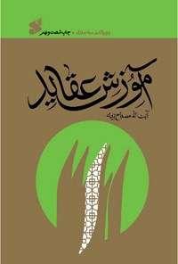 خرید کتاب آموزش عقاید