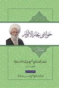 خرید کتاب حواشی بحارالانوار؛ جلد اول