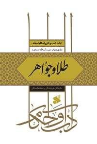 خرید کتاب طلا و جواهر (سازندگان، فروشندگان و استفاده کنندگان)