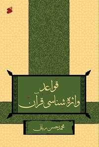 خرید کتاب قواعد واژه شناسی قرآن