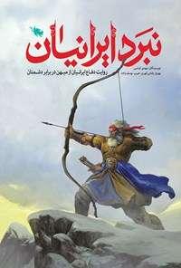 خرید کتاب نبرد ایرانیان
