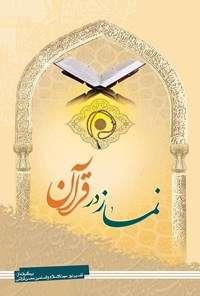 خرید کتاب نماز در قرآن