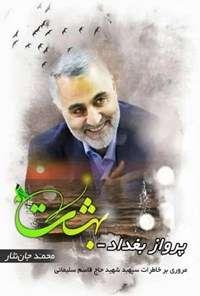 خرید کتاب پرواز بغداد بهشت
