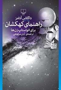 خرید کتاب راهنمای کهکشان برای اتواستاپزنها