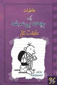 999 2 - کتاب فروشی آنلاین با تخفیف های ویژه