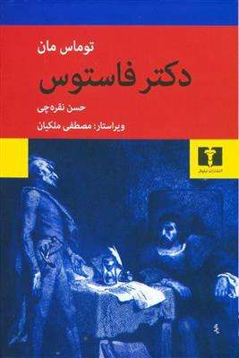 خرید کتاب دکتر فاستوس