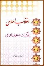 خرید کتاب انقلاب اسلامی بازگشت به عهد قدسی