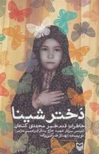 ketabkhoob 4 193x300 - کتاب فروشی آنلاین با تخفیف های ویژه