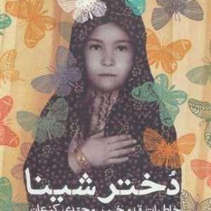 خرید کتاب دختر شینا