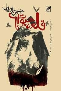 ketabkhoob 40 - کتاب فروشی آنلاین با تخفیف های ویژه