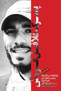 ketabkhoob 7 - کتاب فروشی آنلاین با تخفیف های ویژه