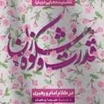 خرید قدرت و شکوه زن در کلام امام و رهبری