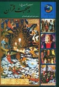 خرید کتاب سیصد و شصت و پنج روز در صحبت قرآن