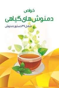 کتاب خواص دمنوشهای گیاهی شامل ۳۹ دستور دمنوش