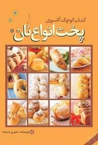 کتاب کوچک آشپزی؛ پخت انواع نان