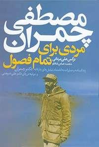 خرید کتاب مصطفی چمران مردی برای تمام فصول