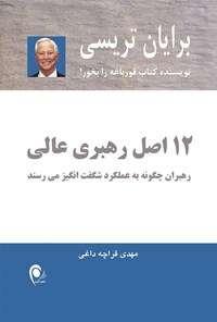 کتاب ۱۲ اصل رهبری عالی