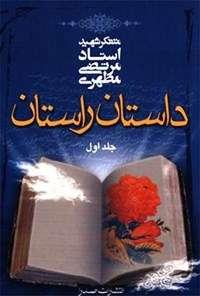 خرید کتاب داستان راستان (جلد ۱)