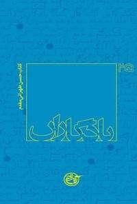 خرید کتاب یادگاران حسن طهرانی مقدم