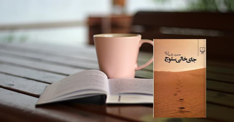 The Best Coffee Table Books of All Time Hachette Book Group Featured Image - جای خالی سلوچ(خلاصه، نقد،معنی اسامی شخصیتها)