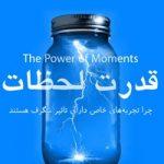 خرید کتاب قدرت لحظات