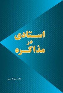 ketab 203x300 - کتاب فروشی آنلاین با تخفیف های ویژه
